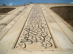 Taj Mahal Calligraphy