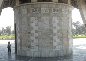 Minar-e-Pakistan Inside
